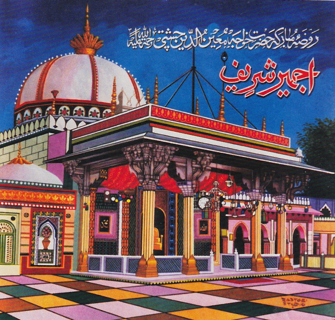 Quotidian majesty qawwali from ajmer harmonium ajmer sharif altavistaventures Images