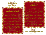 Shikwa and Jawab-e-Shikwa