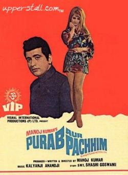 Purab_Aur_Paschim_Still