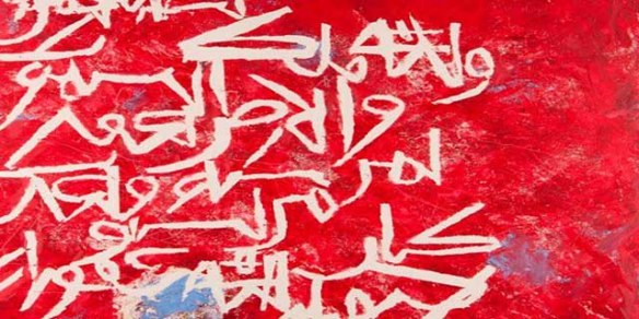 The Supremacy of Letters Modern Calligraphic Paintings Exhibition