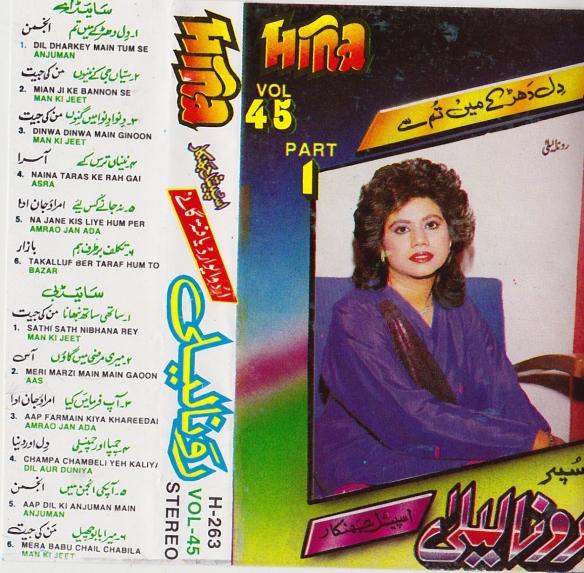 Runa Laila Vol 45. Part 1 (Special Jhankar)