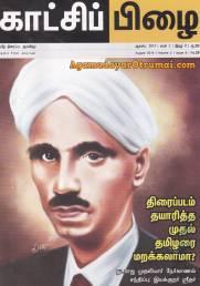 1-nataraja-mudaliar-agamudayar-father-of-tamil-cinema_0008